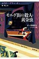 モルグ街の殺人・黄金虫 ポー短編集 2 ミステリ編 新潮文庫