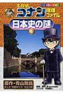 名探偵コナン推理ファイル 日本史の謎 4 小学館学習まんがシリーズ