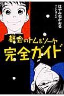 都会のトム&ソーヤ完全ガイド YA!ENTERTAINMENT