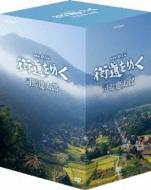 NHKスペシャル 街道をゆく DVD-BOX(新価格)