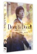 DOOR TO DOOR 〜僕は脳性まひのトップセールスマン〜【ディレクターズカット版】