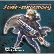 Sound∞restoration 02 「鋼殻のレギオス」オリジナル・サウンドトラック