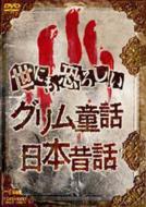 世にも恐ろしい グリム童話 日本昔話