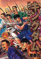 キングダム 14 ヤングジャンプ・コミックス