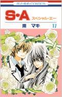 S・A 第17巻 花とゆめCOMICS