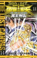 聖闘士星矢THE LOST CANVAS冥王神話 14 少年チャンピオンコミックス