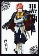 黒執事 7 Gファンタジーコミックス