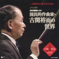 〜古関裕而生誕 100年記念〜NHK番組による 国民的作曲家・古関裕而の世界