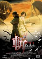 斬〜KILL〜スタンダード・エディション