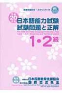 日本語能力試験1・2級試験問題と正解 平成20年度