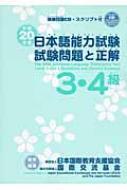 日本語能力試験3・4級試験問題と正解 平成20年度