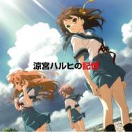 涼宮ハルヒの記憶 TVアニメ『涼宮ハルヒの憂鬱』