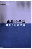 「南進」の系譜 日本の南洋史観