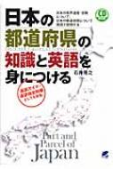 石井隆之/日本の都道府県の知識と英語を身につける 日本の世界遺産・宗教について、日本の都道府県につい