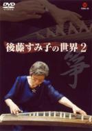 筝-後藤すみ子の世界 2