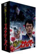 湯けむりスナイパー DVD-BOX