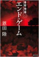 エンド・ゲーム 常野物語 集英社文庫