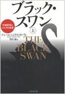 ブラック・スワン 不確実性とリスクの本質 上
