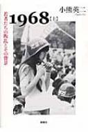 1968 上 若者たちの叛乱とその背景
