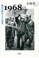 1968 下 叛乱の終焉とその遺産
