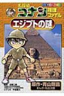 名探偵コナン推理ファイル エジプトの謎 小学館学習まんがシリーズ