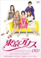 Butai Tokyo Alice Dvd