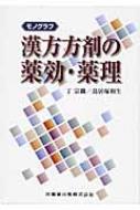 モノグラフ 漢方方剤の薬効・薬理