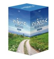 新シリーズ 街道をゆく DVD-BOXI