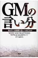 GMの言い分 何が巨大組織を追いつめたのか