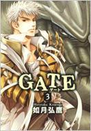 GATE 新装版 ゼロコミックス 全3巻セット