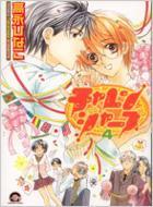 チャレンジャーズ 新装版 (海王社コミックス)全4巻セット
