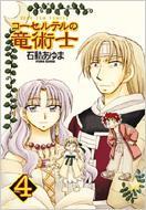 コーセルテルの竜術士 新装版 (Idコミックス / Zero-sumコミックス)全4巻セット