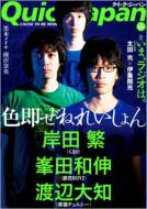 Quick Japan (クイック・ジャパン)84