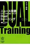 ニュース英語リスニング&スピーキングDualトレーニング