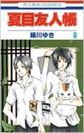 夏目友人帳 8 花とゆめコミックス