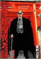 宗像教授異考録 第11集 BIG COMICS SPECIAL