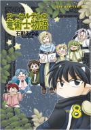 コーセルテルの竜術士物語 8 IDコミックス・ZERO-SUMコミックス
