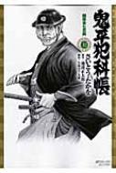 鬼平犯科帳 32 SPコミックスコンパクト