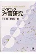 ガイドブック方言研究