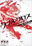 ダブルクロスThe 3rd Edition ルールブック 1 富士見ドラゴン・ブック