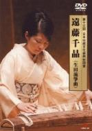 第十三回 日本伝統文化振興財団賞 遠藤千晶(生田流箏曲)