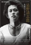 忌野清志郎 永遠のバンド・マン Music Magazine 2009年8月号増刊