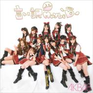 AKB48/言い訳maybe (+dvd)