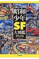 昭和少年SF大図鑑 昭和20〜40年代僕らの未来予想図 らんぷの本
