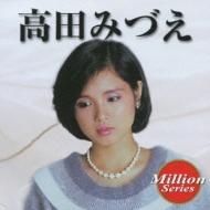 ミリオンシリーズ::高田みづえ