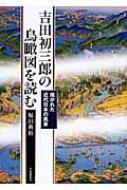 吉田初三郎の鳥瞰図を読む 描かれた近代日本の風景