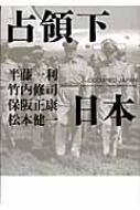 占領下日本
