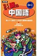 らくらく旅の中国語 持ってて安心!いちばん簡単な旅会話