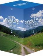 新シリーズ 街道をゆく DVD-BOXII