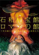 石和秘宝館 ロマンの館 〜十年の眠りから目覚める異形の芸術たち〜